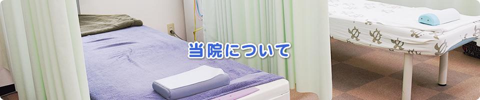 コンセプト   茨城県龍ヶ崎市にあるたかはし整骨院 保険診療 ...